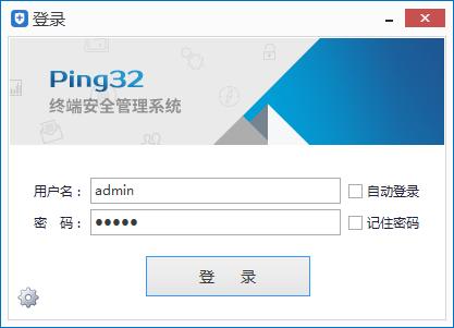 登录Ping32内网安全管理系统