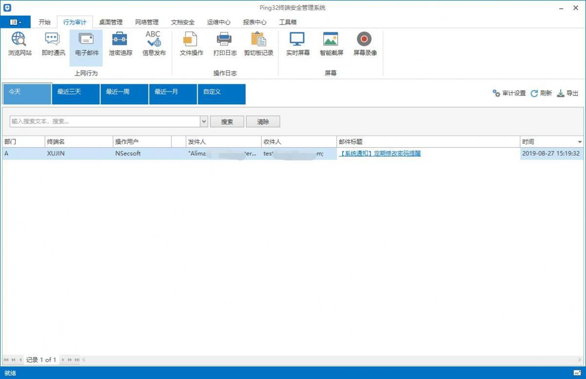 电子邮件审计