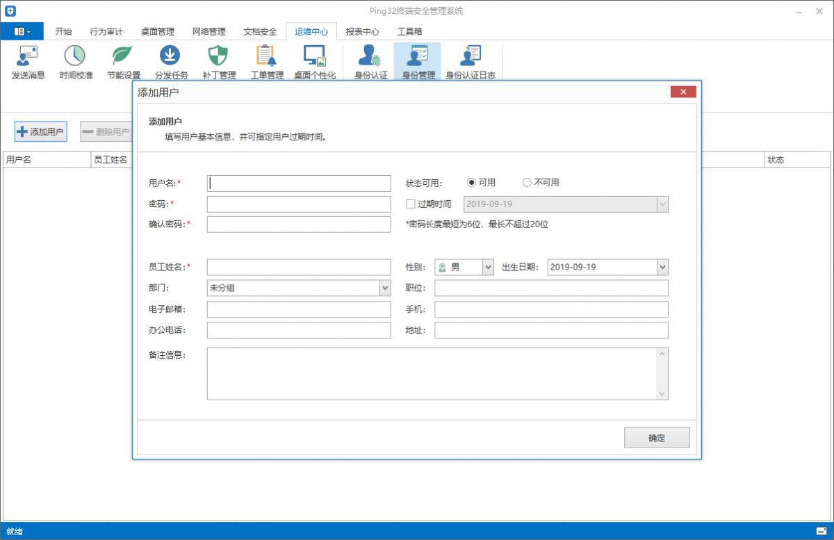 Ping32身份认证