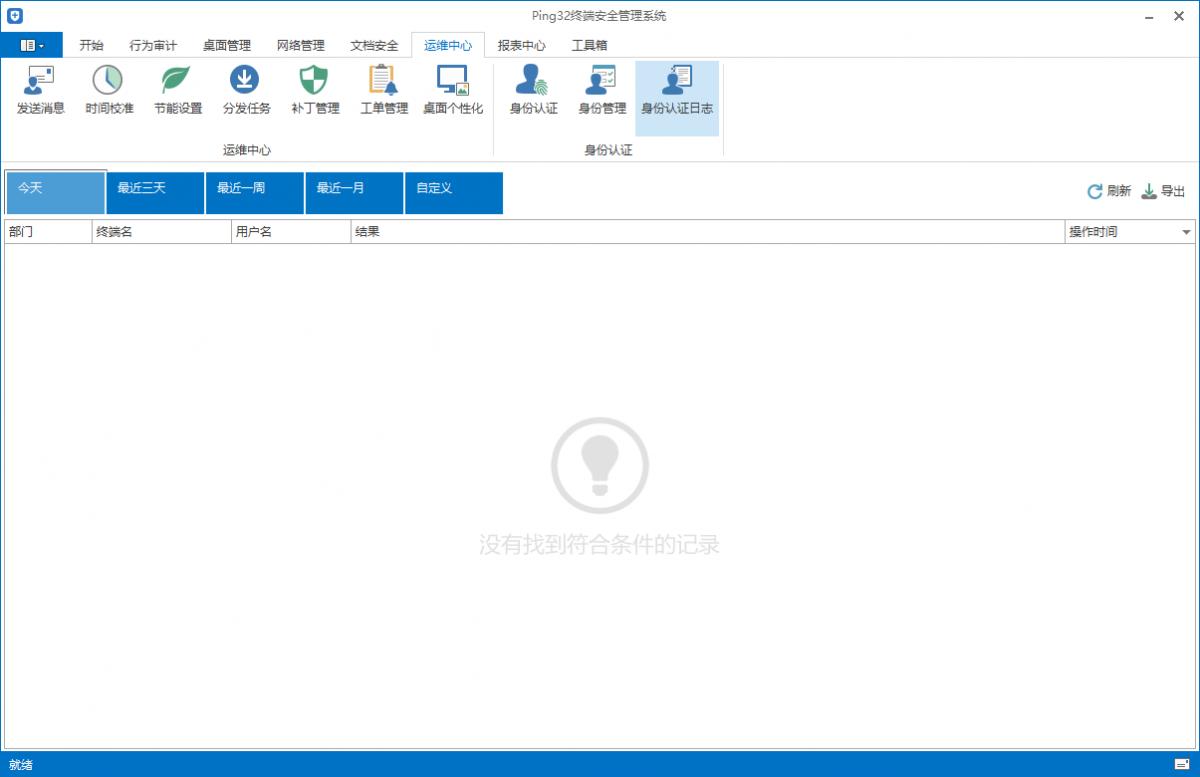 Ping32身份认证日志
