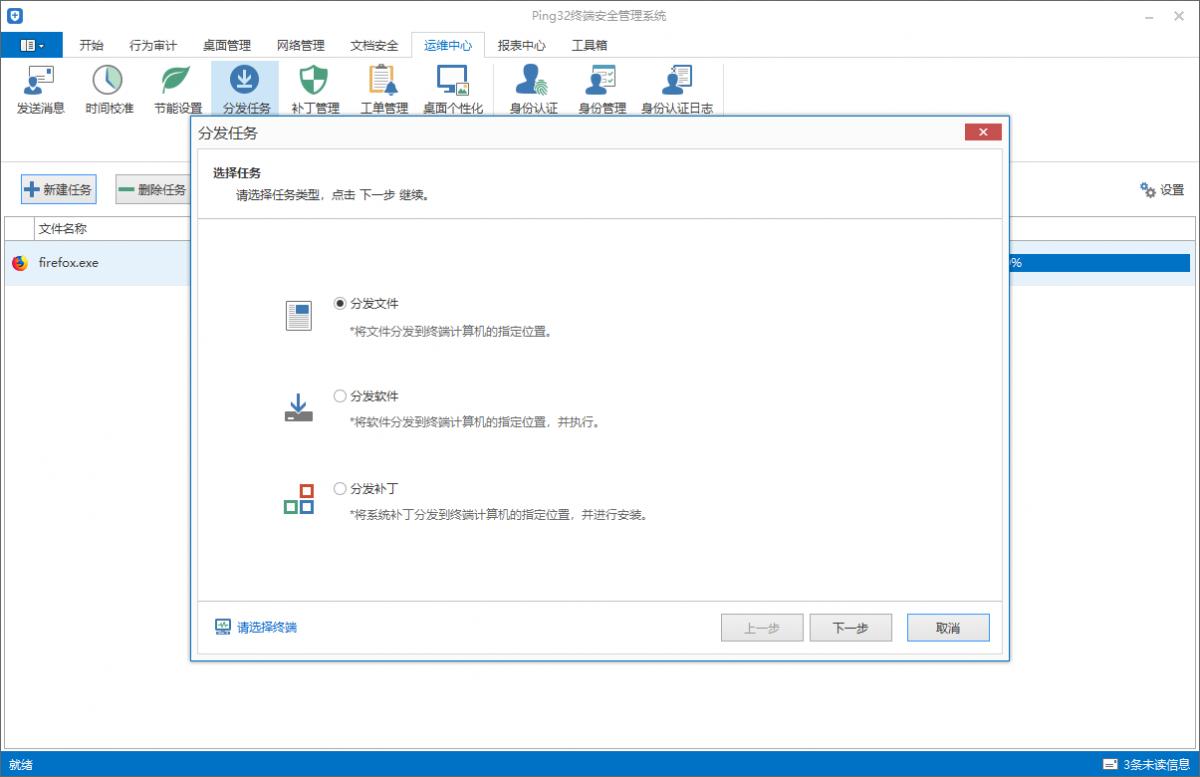 Ping32文件分发