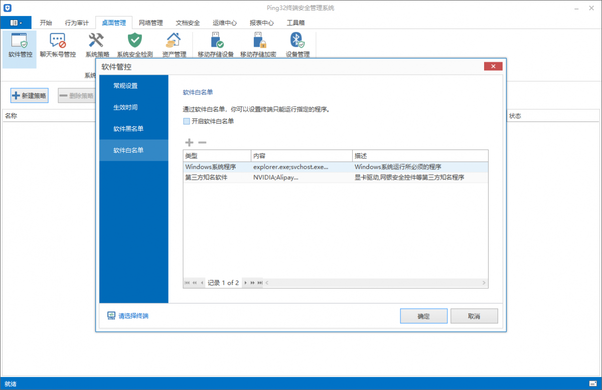 Ping32软件白名单