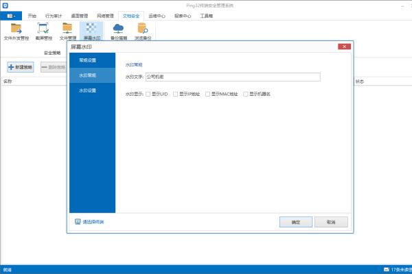 Ping32屏幕水印