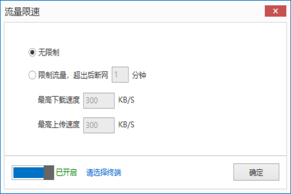 Ping32流量限速